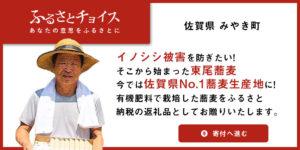 イノシシ被害を防ぎたい!そこから始まった東尾五割蕎麦16人前(つゆ16袋付)佐賀県No.1蕎麦生産地に!