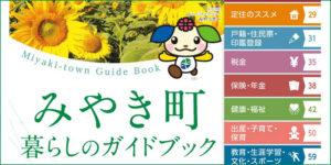 みやき町 暮らしのガイドブック 暮らしのガイドブック